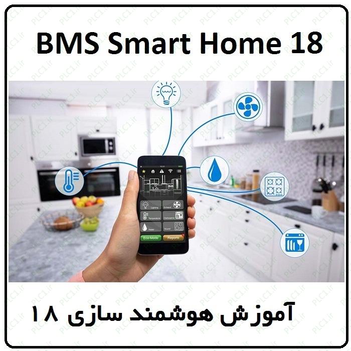 آموزش BMS خانه هوشمند ، 18 ، دزدگیر برادلینک BroadLink