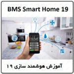 آموزش BMS خانه هوشمند ، 19 ، سیم بندی کلید نستک Nestech