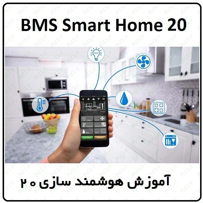 آموزش BMS خانه هوشمند ، 20 ، ریموت کلید نستک Nestech