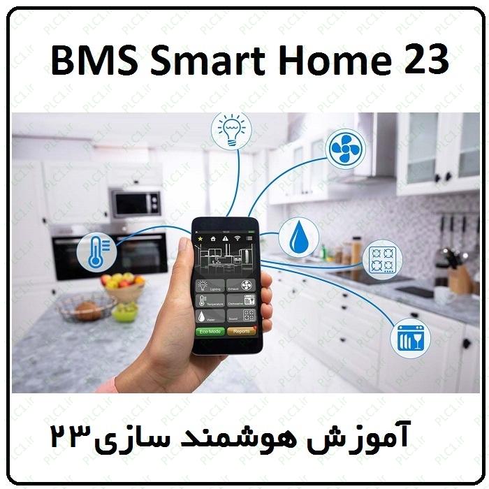 آموزش BMS خانه هوشمند ، 23 ، کانفیگ کلید در نرم افزار  ، نستک Nestech