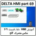 آموزش HMI دلتا ، 69 ، عکس متحرک gif