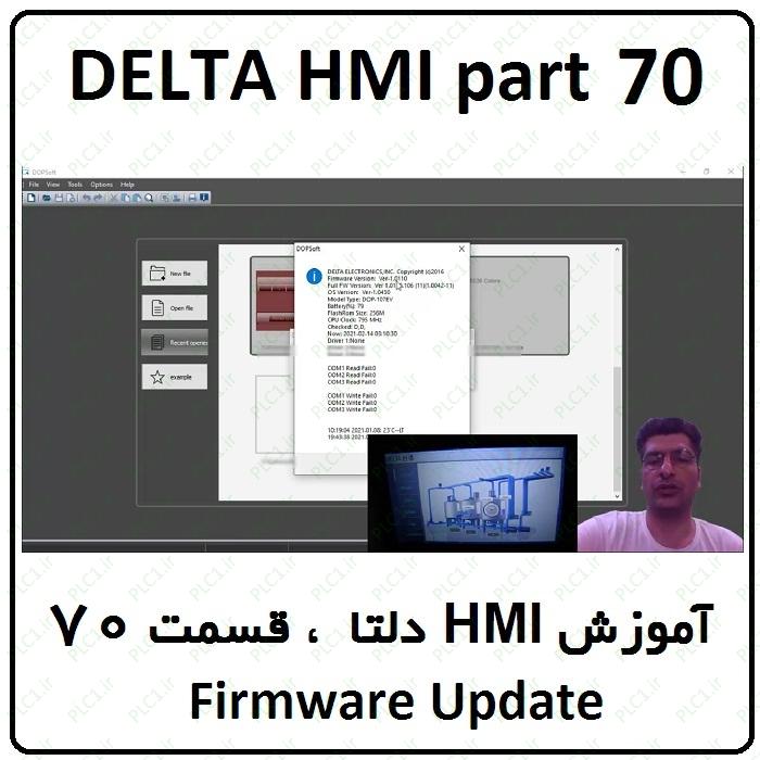 آموزش HMI دلتا ، 70 ، firmware update