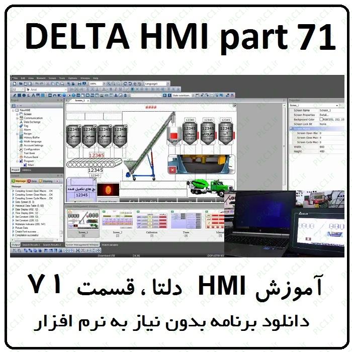 آموزش HMI دلتا ، 71 ، دانلود برنامه بدون نیاز به نرم افزار