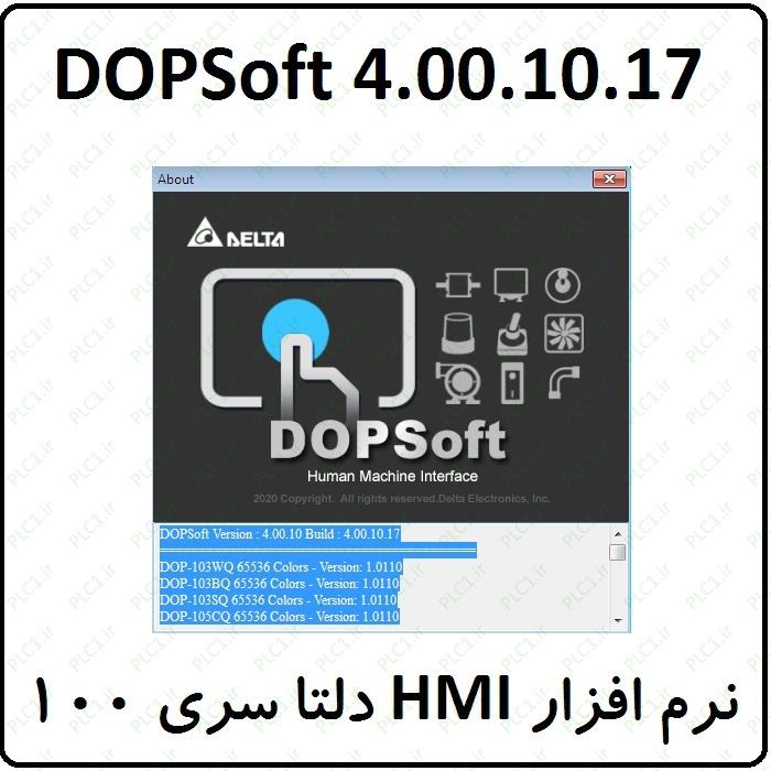 نرم افزار HMI دلتا DOPSoft 4.00.10.17