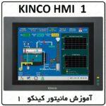 آموزش HMI کینکو ، 1 ، نخستین برنامه