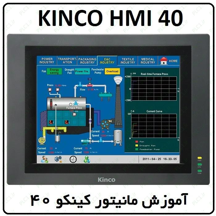 آموزش HMI کینکو ، 40 ، VFD Modbus HMI