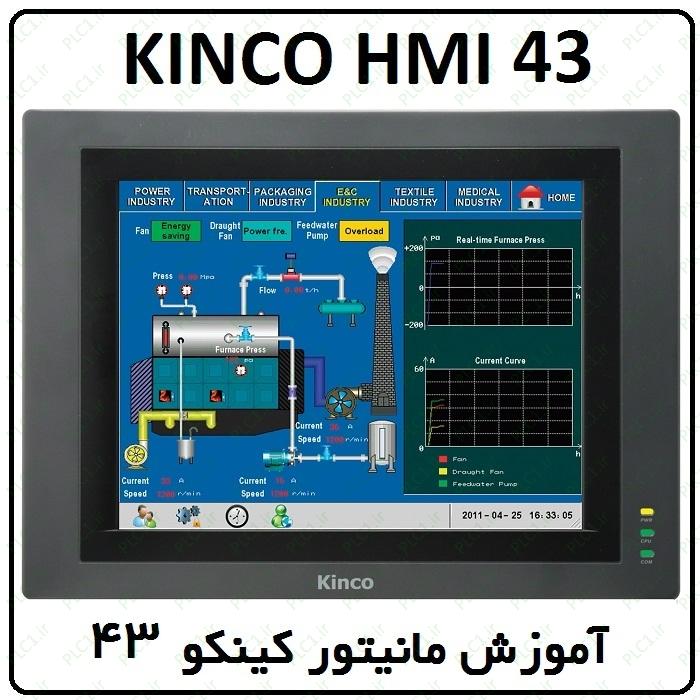 آموزش HMI کینکو ، 43 ، آپدیت سخت افزاری فریم ور