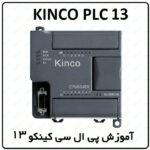 آموزش PLC کینکو ، 13 ، چراغ سیگنال
