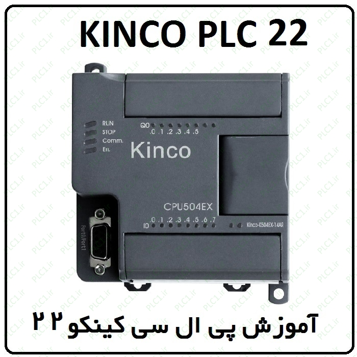 آموزش PLC کینکو ، 22 ، ماژول ورودی آنالوگ جریانی