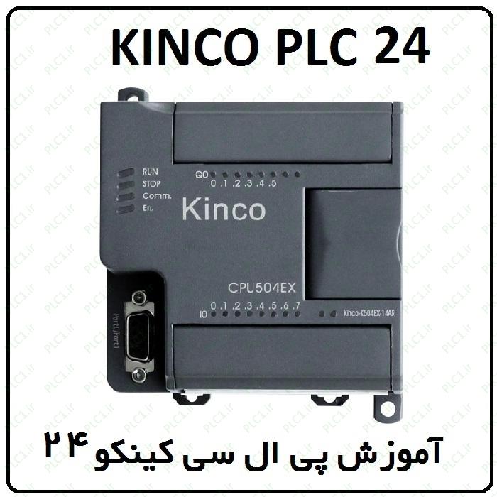 آموزش PLC کینکو ، 24 ، ماژول ورودی آنالوگ PT100 دما