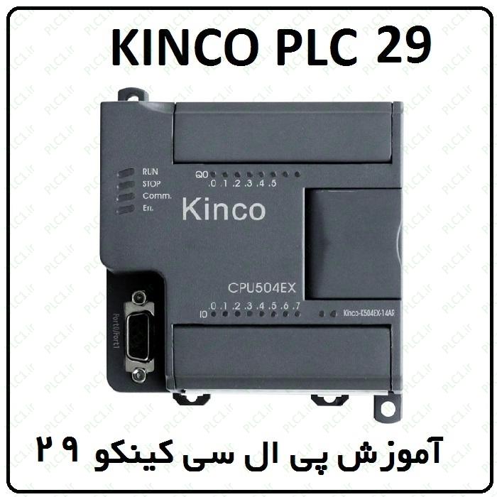 آموزش PLC کینکو ، 29 ، ماژول دما سخت افزار