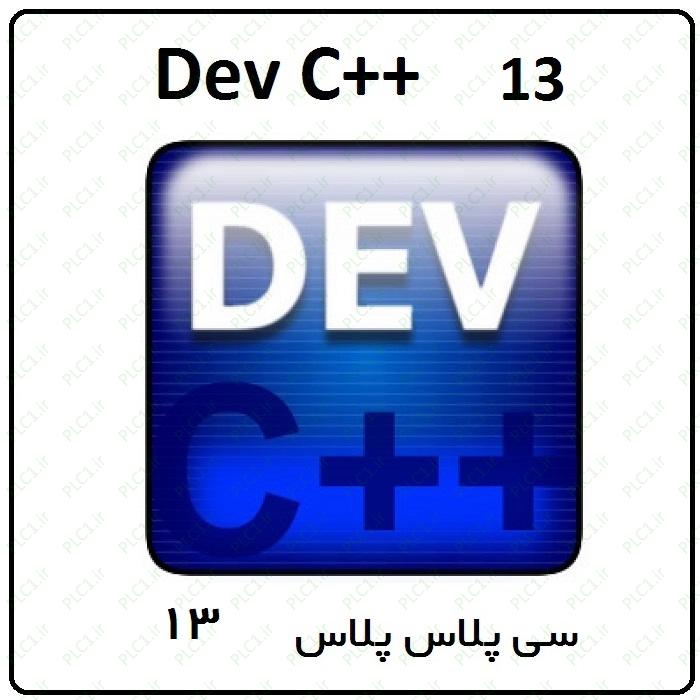 آموزش سی پلاس پلاس ++C ، قسمت 13 ، سینوس