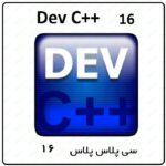 آموزش سی پلاس پلاس ++C ، قسمت 16 ، هزینه پیام کوتاه