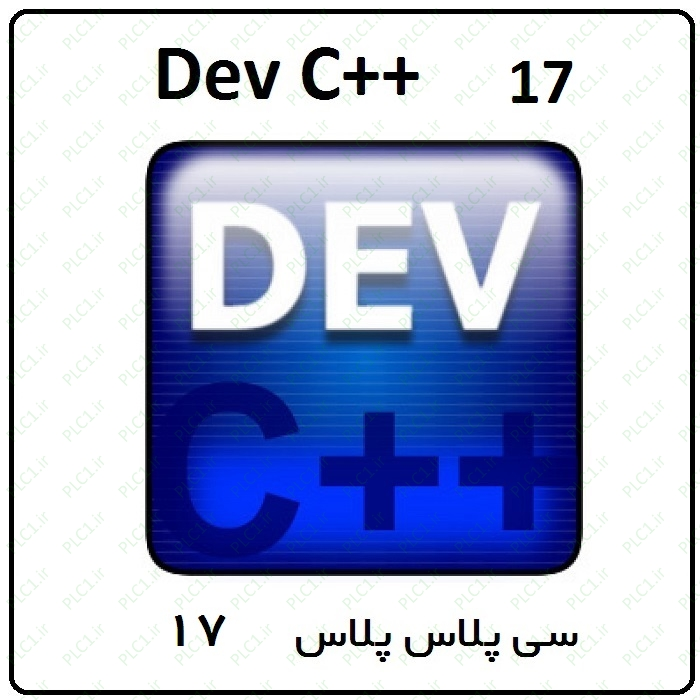 آموزش سی پلاس پلاس ++C ، قسمت 17 ، بخش پذیری