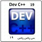 آموزش سی پلاس پلاس ++C ، قسمت 19 ، بخش پذیری بر دو یا سه