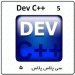 آموزش سی پلاس پلاس ++C ، قسمت 5 ، تبدیل متر،سانتیمتر،میلیمتر به میلیمتر