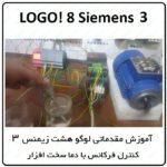 آموزش مقدماتی لوگو 8 زیمنس ، 3 ، کنترل فرکانس با دما سخت افزار