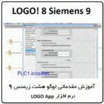 آموزش مقدماتی لوگو 8 زیمنس ، 9 ، نرم افزار LOGO App