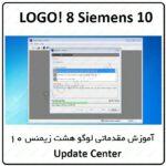 آموزش مقدماتی لوگو 8 زیمنس ، 10 ، آپدیت نرم افزار update center
