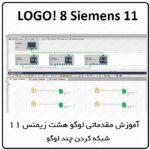 آموزش مقدماتی لوگو 8 زیمنس ، 11 ، شبکه کردن چند لوگو