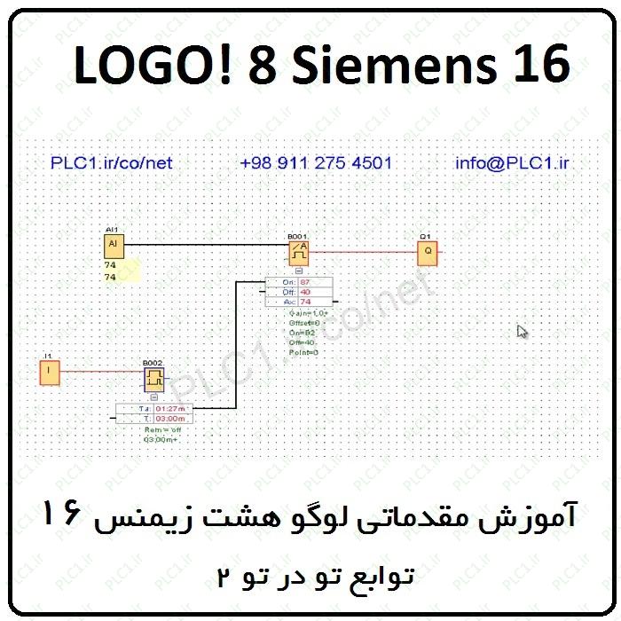 آموزش مقدماتی لوگو 8 زیمنس ، 16 ، توابع تو در تو 2