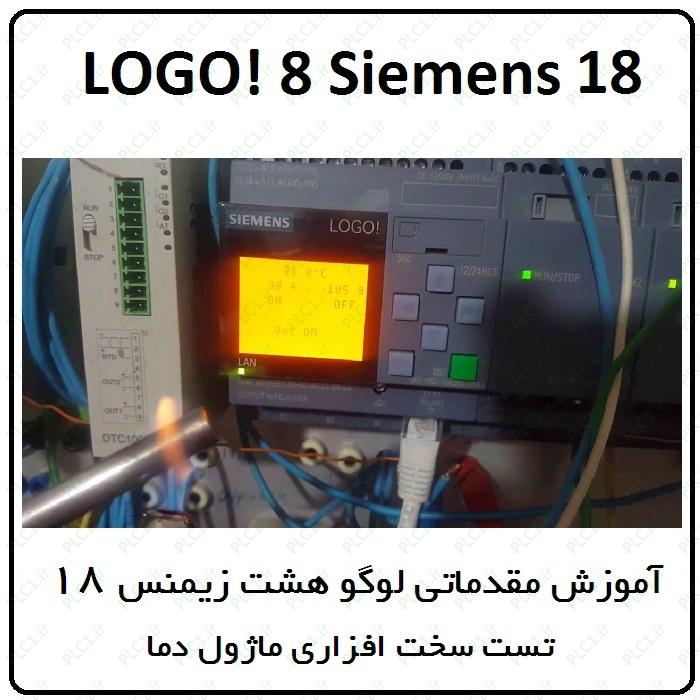 آموزش مقدماتی لوگو 8 زیمنس ، 18 ، تست سخت افزاری ماژول دما