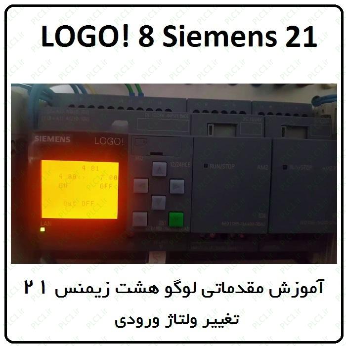 آموزش مقدماتی لوگو 8 زیمنس ، 21 ، تغییر ولتاژ ورودی
