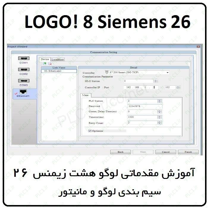 آموزش مقدماتی لوگو 8 زیمنس ، 26.3 ، برنامه ارتباط LOGO8 و HMI دلتا