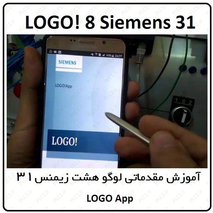آموزش مقدماتی لوگو 8 زیمنس ، 31 ، تست سخت افزاری LOGO App