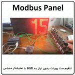 تنظیم ست پوینت بدون نیاز به HMI با نمایشگر مدباس
