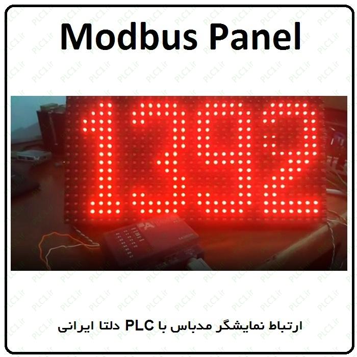 ارتباط نمایشگر مدباس با PLC دلتا ایرانی