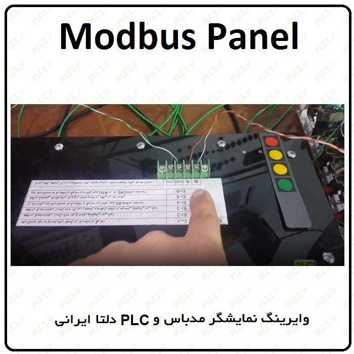 وایرینگ نمایشگر مدباس و PLC دلتا ایرانی