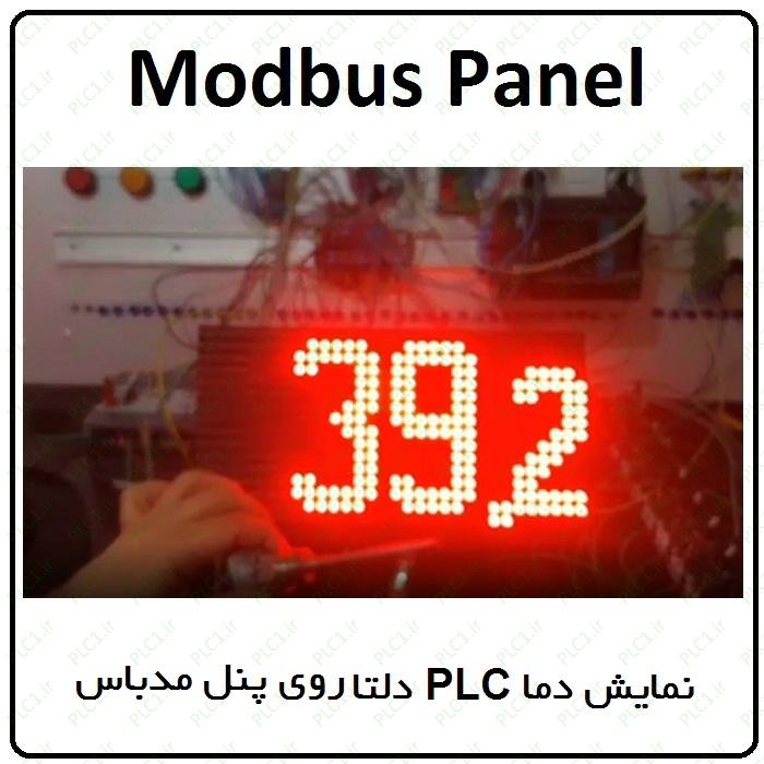 نمایش دما PLC دلتا روی پنل مدباس