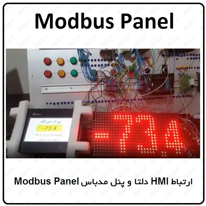 ارتباط HMI دلتا و پنل مدباس Modbus Panel