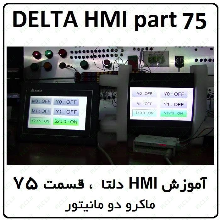 آموزش HMI دلتا ، 75 ، ماکرو دو HMI