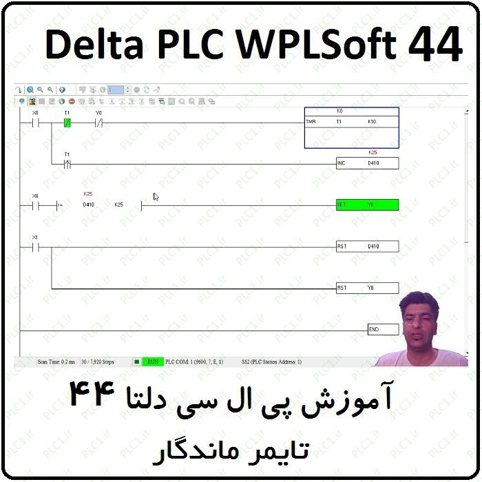 آموزش DELTA PLC پی ال سی دلتا  44 – تایمر ماندگار ، لچ Latch