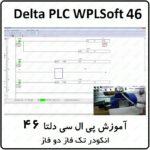 آموزش DELTA PLC پی ال سی دلتا  46 – انکودر تک فاز دو فاز