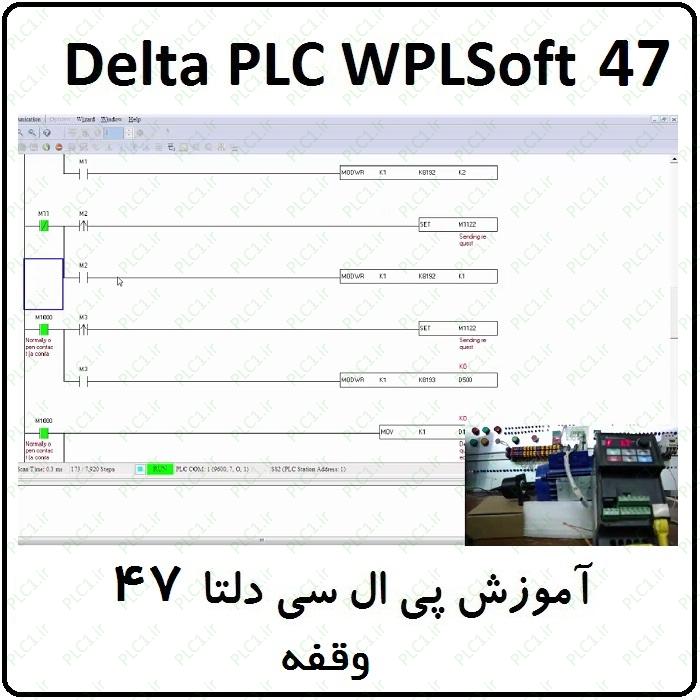 آموزش DELTA PLC پی ال سی دلتا  47 – وقفه Interrupt