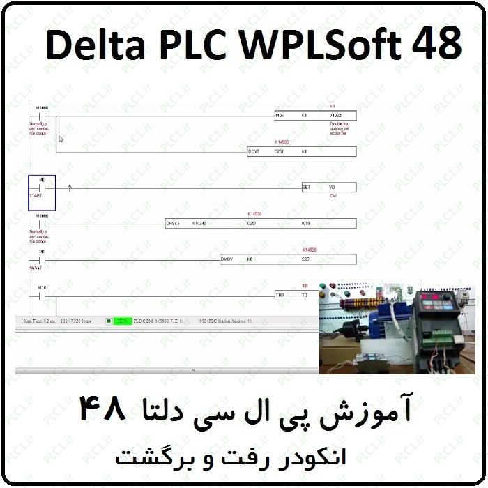 آموزش DELTA PLC پی ال سی دلتا  48 – انکودر رفت و برگشت