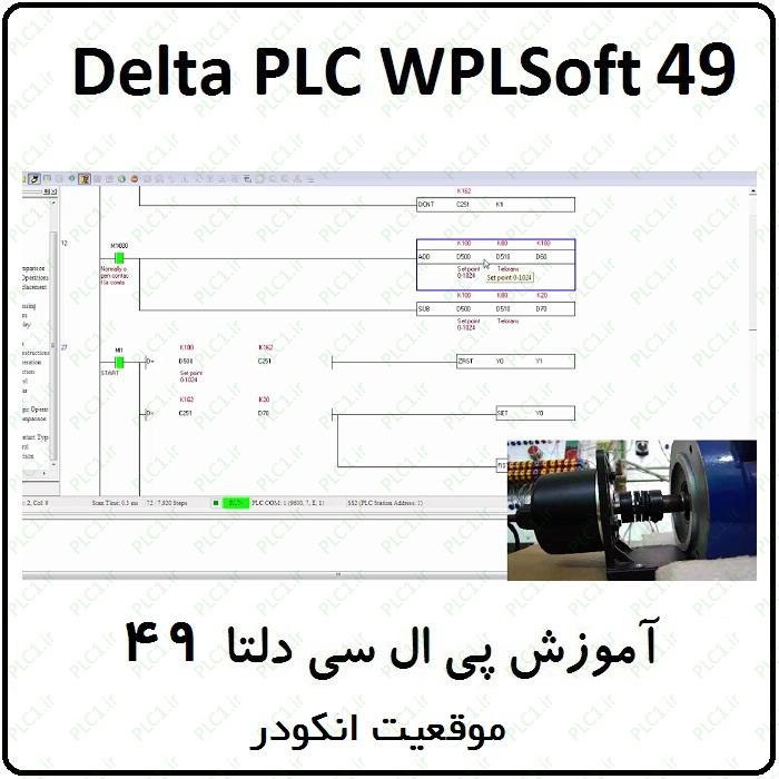 آموزش DELTA PLC پی ال سی دلتا  49 – موقعیت انکودر