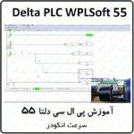 آموزش DELTA PLC پی ال سی دلتا  55 – سرعت انکودر