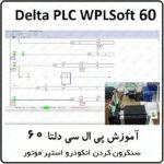 آموزش DELTA PLC پی ال سی دلتا  60 – سنکرون موتور و استپر