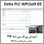 آموزش DELTA PLC پی ال سی دلتا  65 – پالس دایرکشن Y0 و Y1