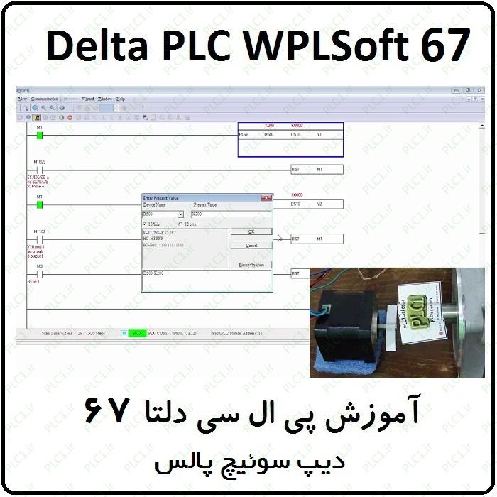 آموزش DELTA PLC پی ال سی دلتا  67 ، دیپ سوئیچ پالس