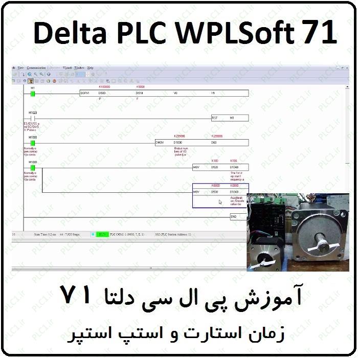 آموزش DELTA PLC پی ال سی دلتا  71 ، زمان استارت و استپ استپر