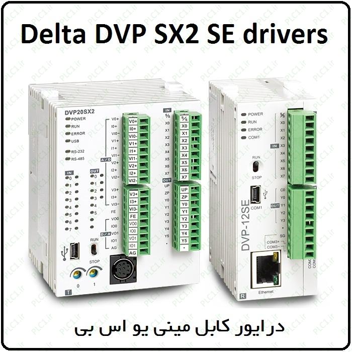 درایور کابل USB در پی ال سی های سری 20SX2 و 12SE