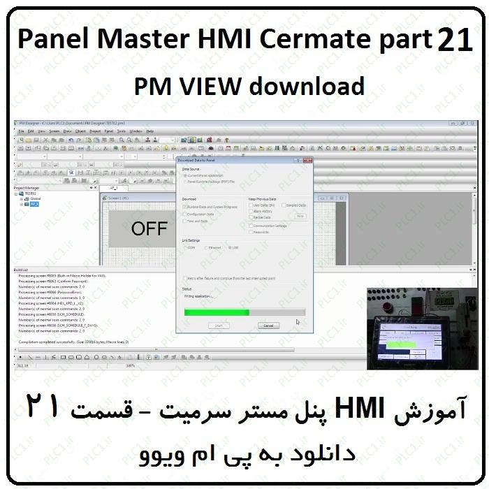 آموزش HMI پنل مستر ، 21 ، دانلود برنامه به مانیتور PM VIEW