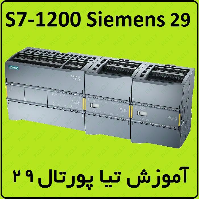 آموزش S7-1200 زیمنس ، 29 ، تیا , change Device