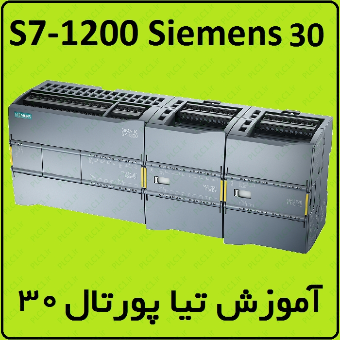 آموزش S7-1200 زیمنس ، 30 ، تیا , Compare مقایسه