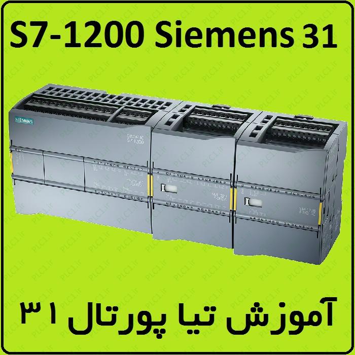 آموزش S7-1200 زیمنس ، 31 ، تیا , insert Comment